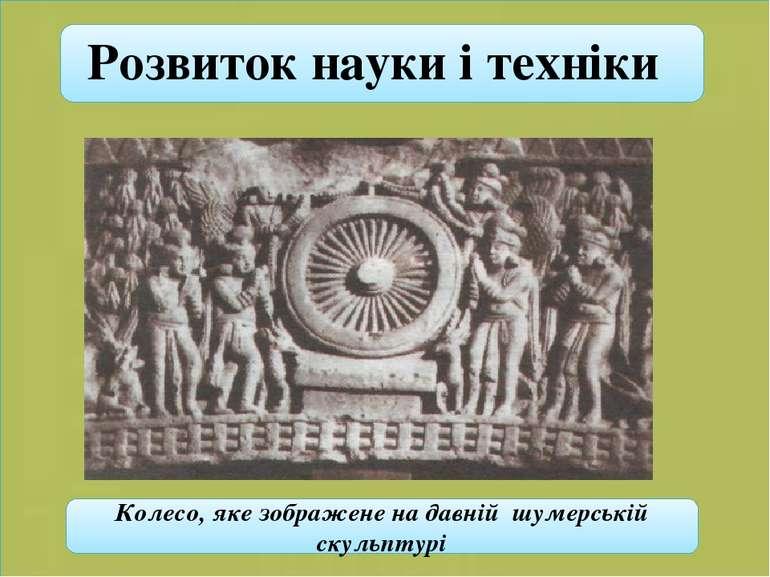 Розвиток науки і техніки Колесо, яке зображене на давній шумерській скульптурі