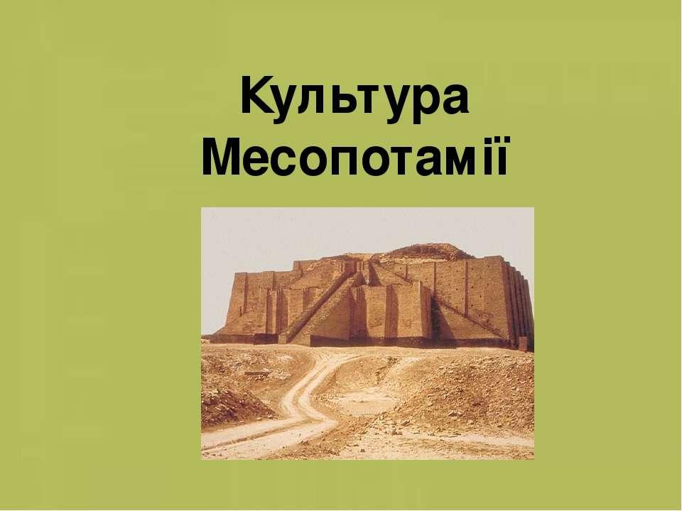 Культура Месопотамії