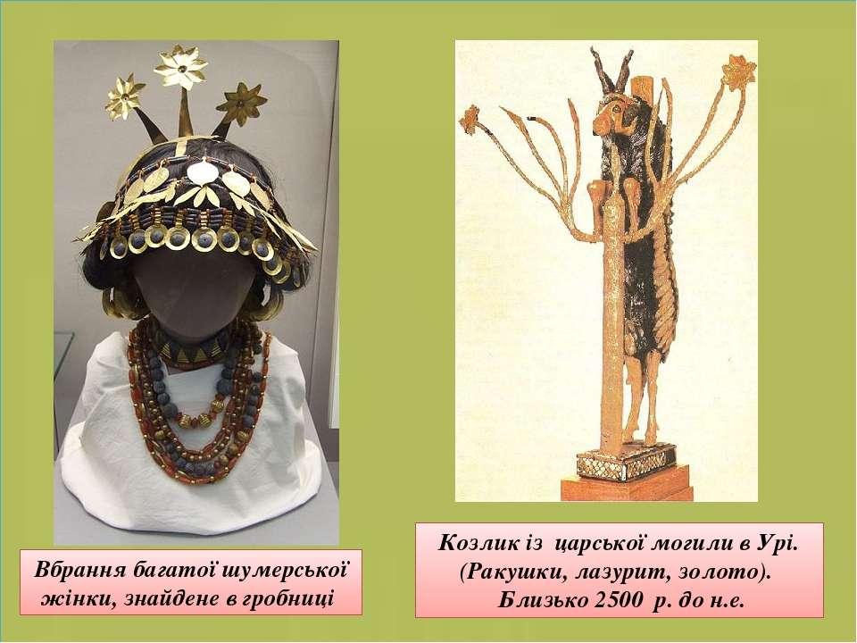 Вбрання багатої шумерської жінки, знайдене в гробниці Козлик із царської мог...