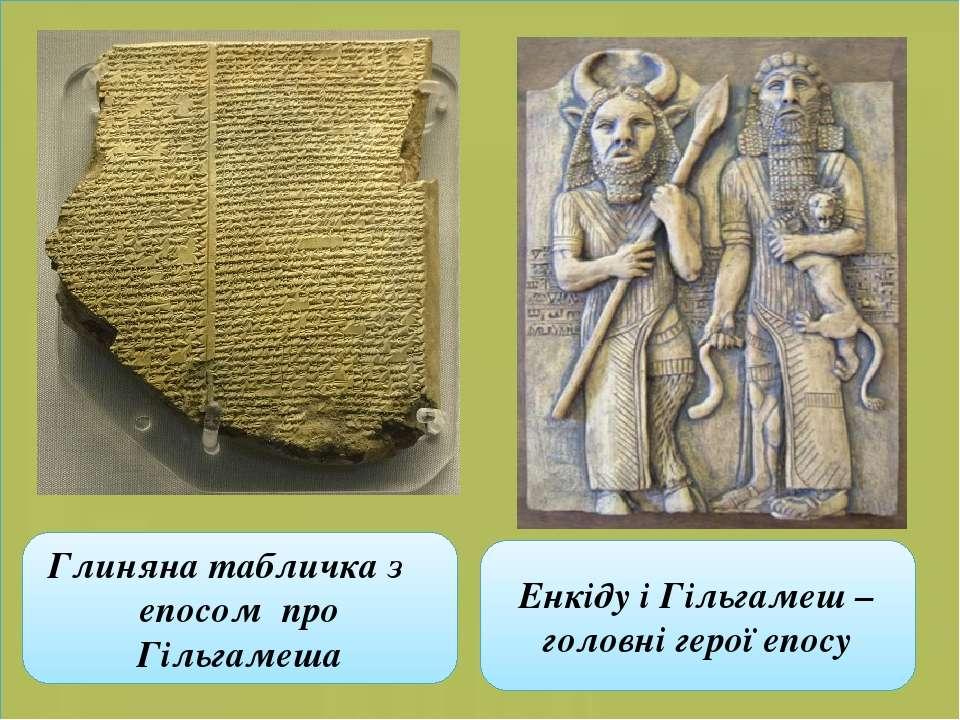 Глиняна табличка з епосом про Гільгамеша Енкіду і Гільгамеш – головні герої е...