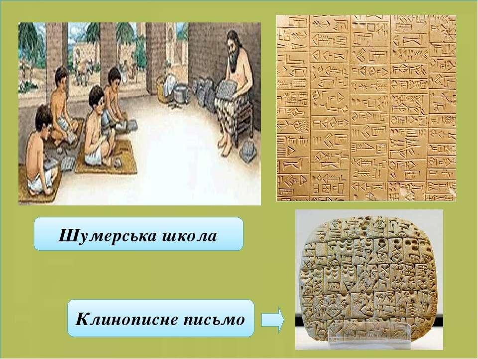Шумерська школа Клинописне письмо
