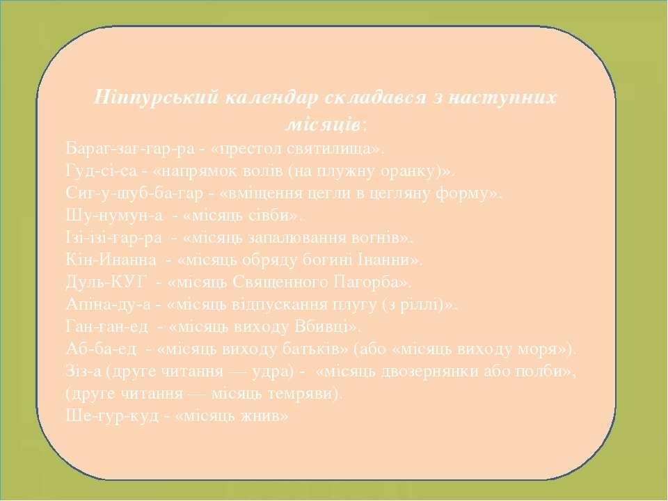 Ніппурський календар складався з наступних місяців: Бараг-заг-гар-ра - «прест...