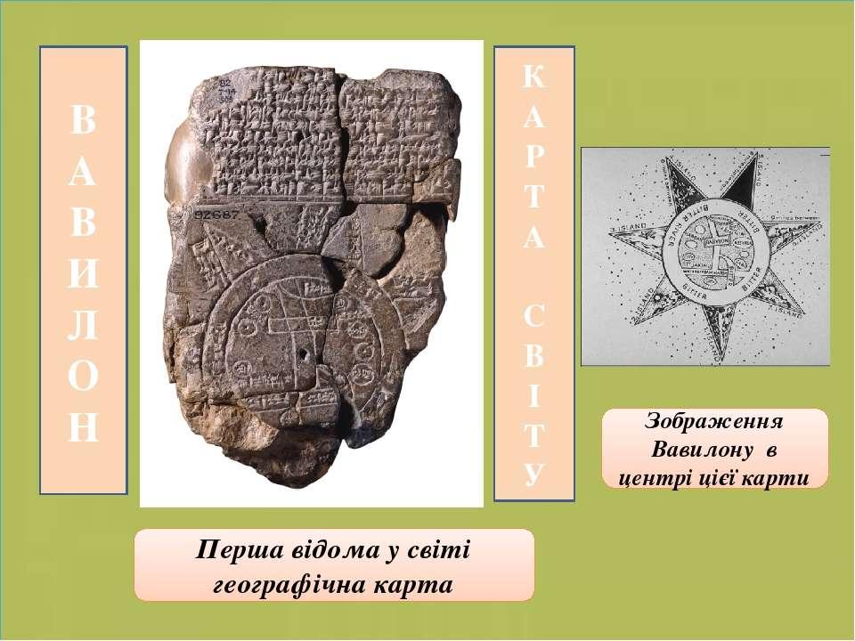 В А В И Л О Н К А Р Т А С В І Т У Зображення Вавилону в центрі цієї карти Пер...