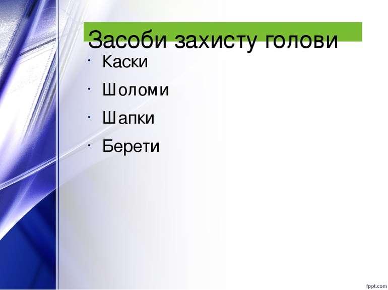 Засоби захисту голови Каски Шоломи Шапки Берети