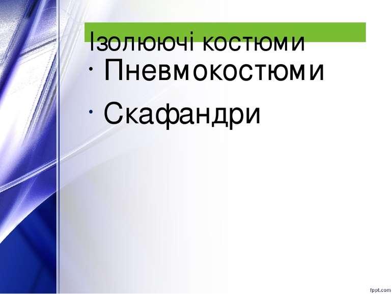 Ізолюючі костюми Пневмокостюми Скафандри