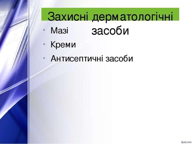 Мазі Креми Антисептичні засоби Захисні дерматологічні засоби