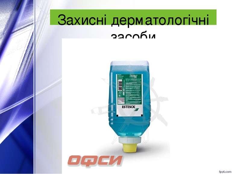 Захисні дерматологічні засоби