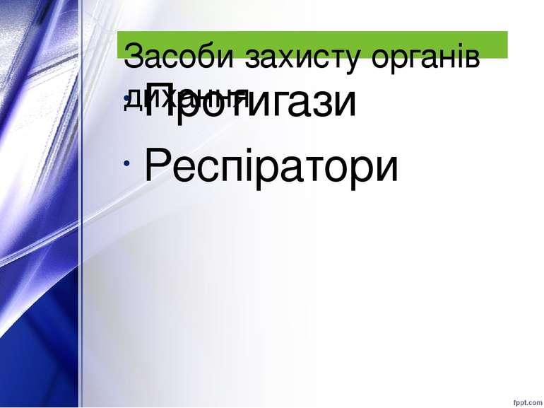 Засоби захисту органів дихання Протигази Респіратори