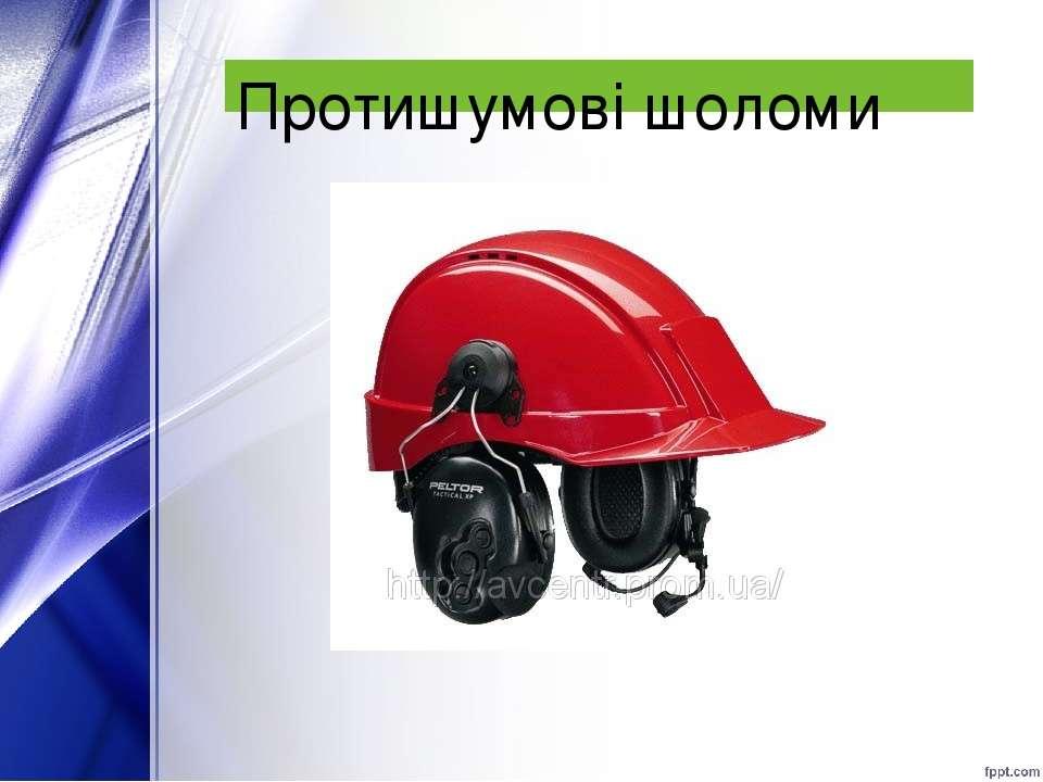 Протишумові шоломи