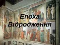 Епоха Відродження