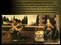У його паперах знайдено проекти технічних пристроїв, в яких Леонардо передбач...