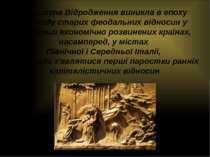 Культура Відродження виникла в епоху розпаду старих феодальних відносин у най...