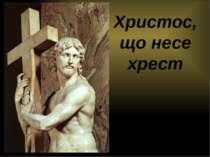 Христос, що несе хрест