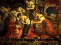 Народження Іоанна Хрестителя. Тінторетто