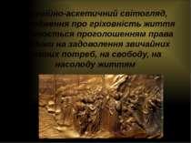 Релігійно-аскетичний світогляд, твердження про гріховність життя замінюється ...