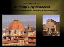 Флорентієць Філіппо Брунеллескі був ініціатором нового напряму в архітектурі ...