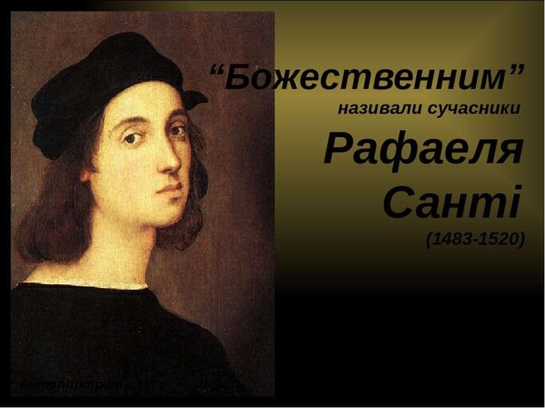"""""""Божественним"""" називали сучасники Рафаеля Санті (1483-1520) Автопортрет"""