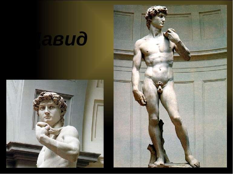 Давид