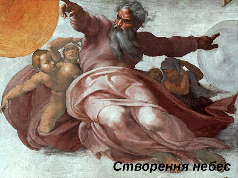 Створення небес