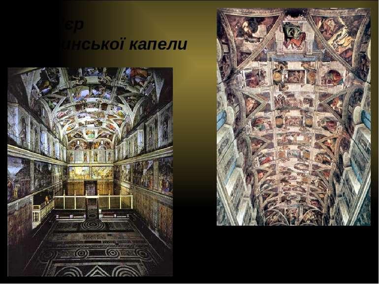 Інтер'єр Сікстинської капели Стеля Сікстинської капели