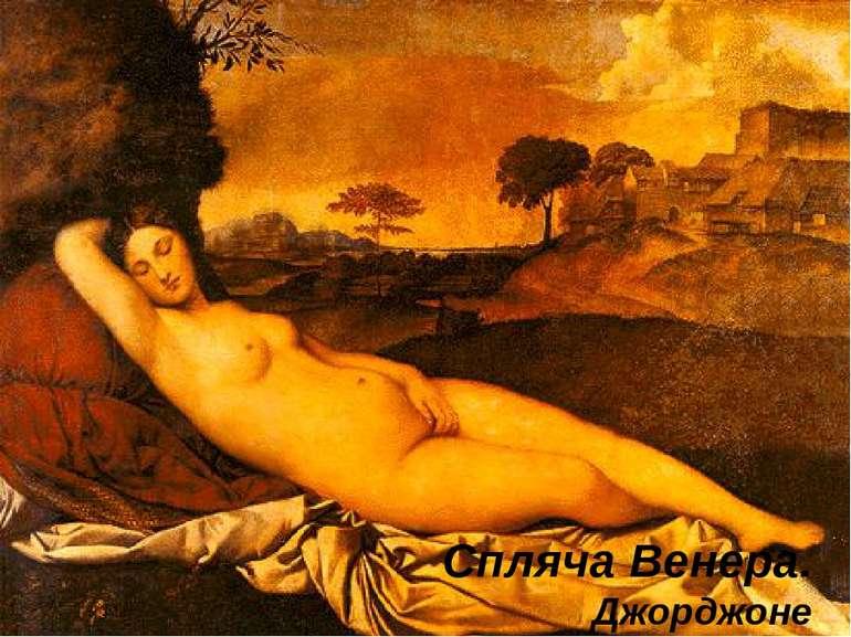 Спляча Венера. Джорджоне
