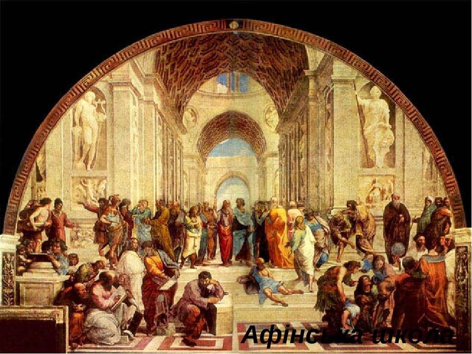 Станца делла Сеньятура Афінська школа