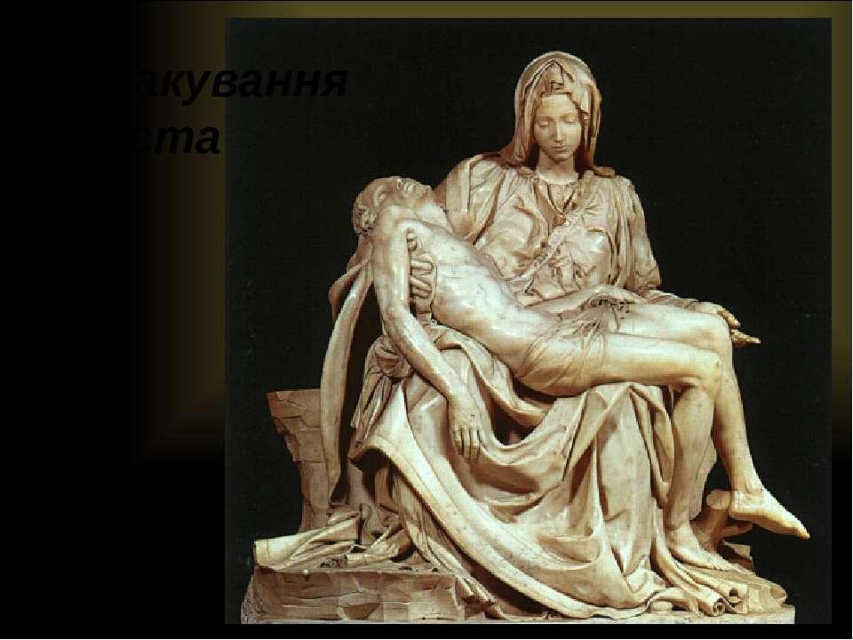 Мадонна великого герцога Оплакування Христа