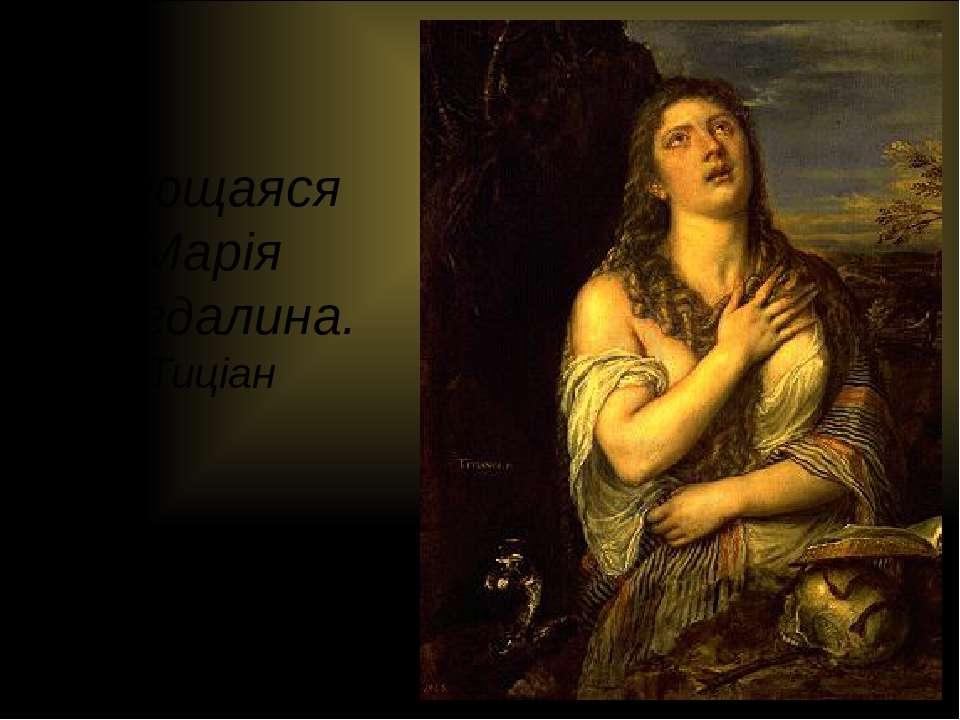 Кающаяся Марія Магдалина. Тиціан