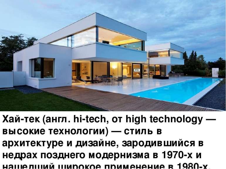 Хай-тек (англ. hi-tech, от high technology — высокие технологии) — стиль в ар...