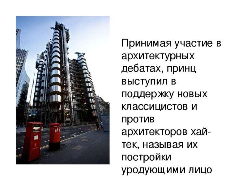 Принимая участие в архитектурных дебатах, принц выступил в поддержку новых кл...