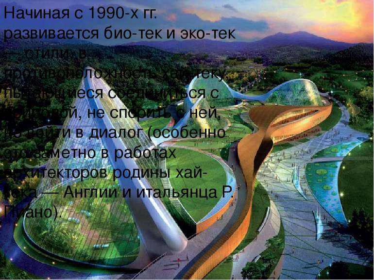 Начиная с 1990-х гг. развивается био-тек и эко-тек — стили, в противоположнос...