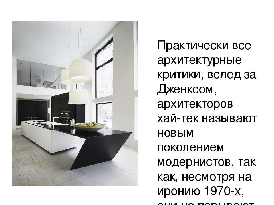 Практически все архитектурные критики, вслед за Дженксом, архитекторов хай-те...