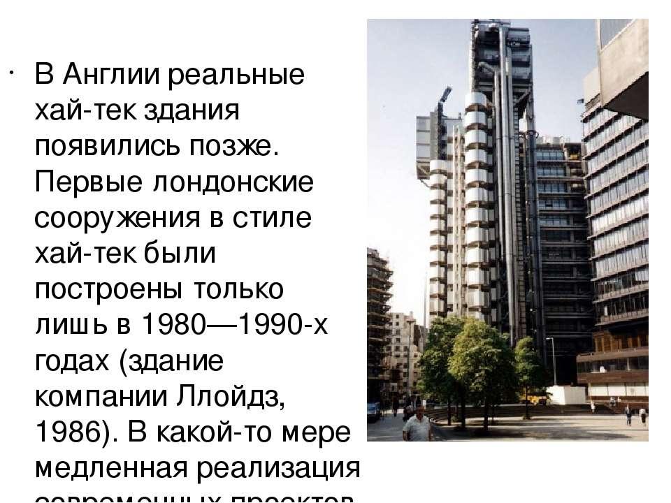 В Англии реальные хай-тек здания появились позже. Первые лондонские сооружени...