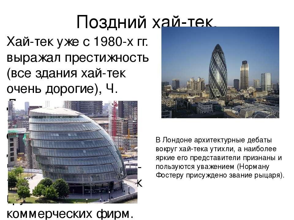 Поздний хай-тек. Хай-тек уже с 1980-х гг. выражал престижность (все здания ха...