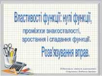 Підготувала: вчитель математики: Островська Людмила Іванівна