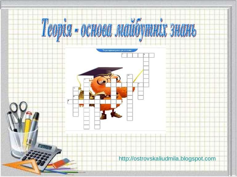 http://ostrovskaliudmila.blogspot.com