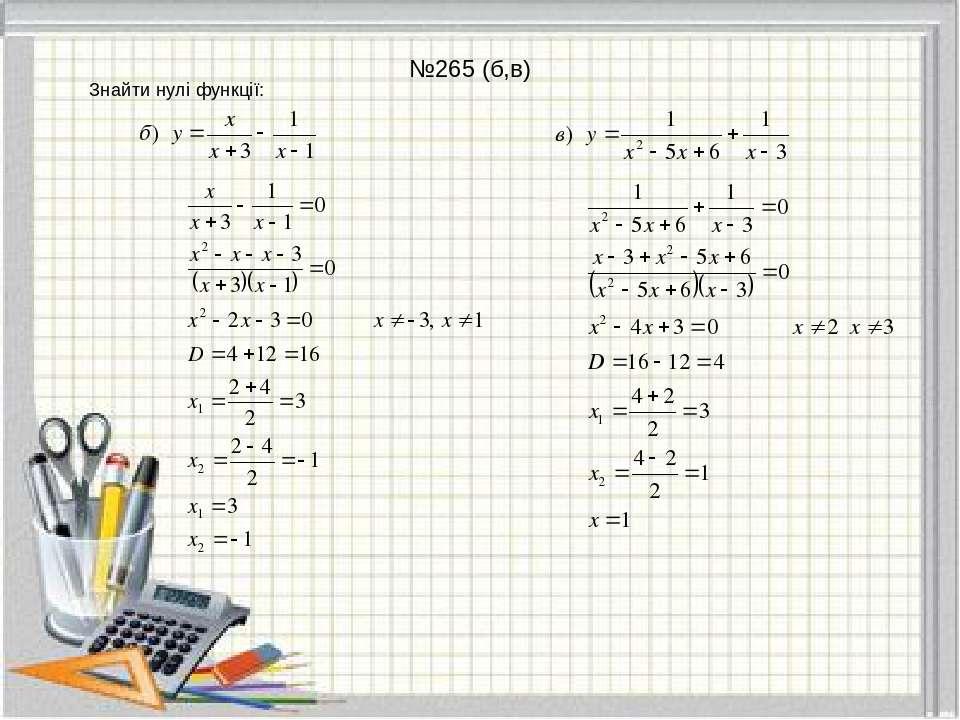 №265 (б,в) Знайти нулі функції: