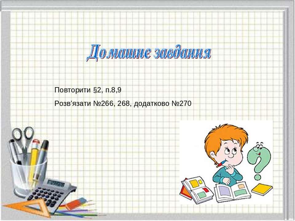 Повторити §2, п.8,9 Розв'язати №266, 268, додатково №270