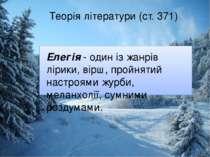 Теорія літератури (ст. 371) Елегія - один із жанрів лірики, вірш, пройнятий н...
