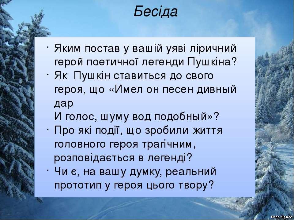 Бесіда Яким постав у вашій уяві ліричний герой поетичної легенди Пушкіна? Як ...