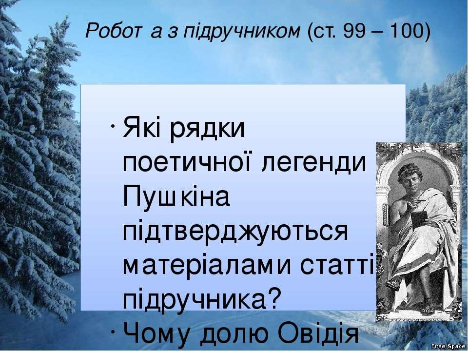 Робота з підручником (ст. 99 – 100) Які рядки поетичної легенди Пушкіна підтв...