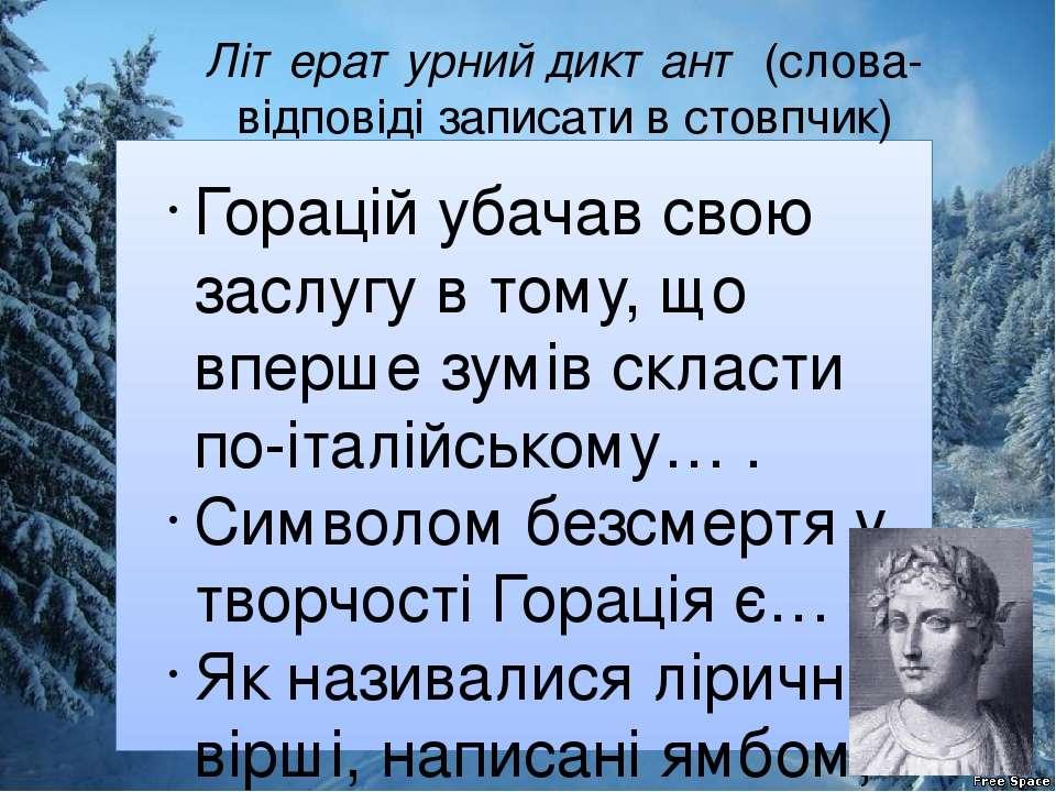 Літературний диктант (слова-відповіді записати в стовпчик) Горацій убачав сво...