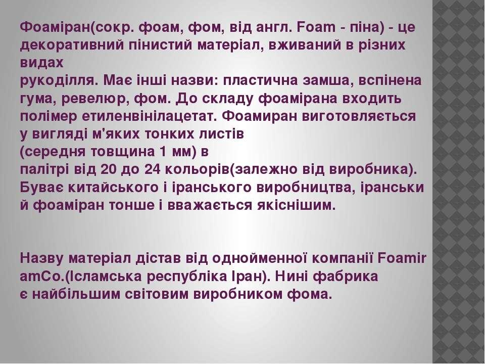 Фоаміран(сокр.фоам,фом,відангл.Foam-піна)-це декоративнийпінистийм...