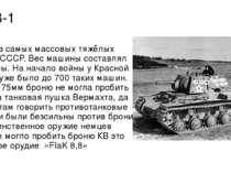 КВ-1 Один из самых массовых тяжёлых танков СССР. Вес машины составлял 43 тонн...
