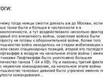 Итоги: Почему тогда немцы смогли доехать аж до Москвы, если наши танки были и...