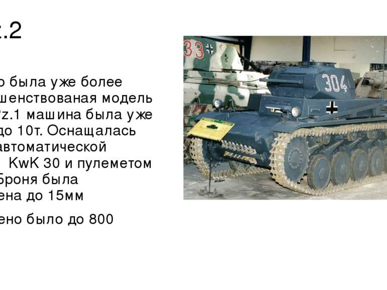 Pz.2 Pz.2 это была уже более усовершенствованая модель танка Pz.1 машина была...