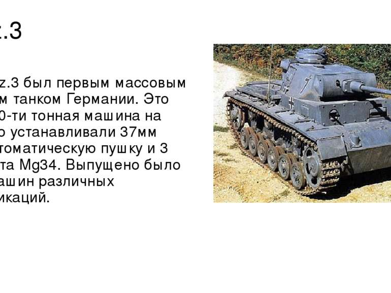 Pz.3 Танк Pz.3 был первым массовым средним танком Германии. Это была 20-ти то...