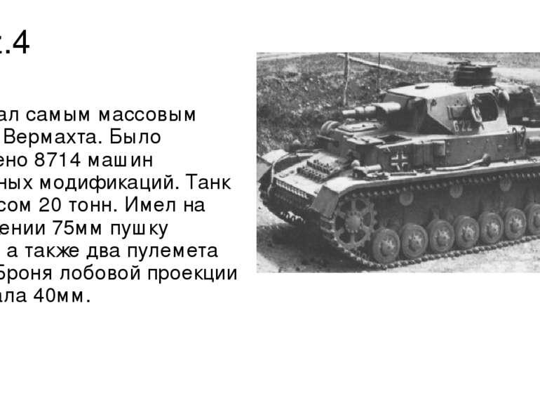 Pz.4 Pz.4 стал самым массовым танком Вермахта. Было выпущено 8714 машин разли...