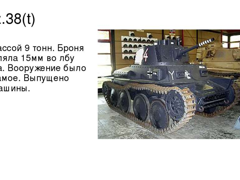 Pz.38(t) Танк массой 9 тонн. Броня составляла 15мм во лбу корпуса. Вооружение...