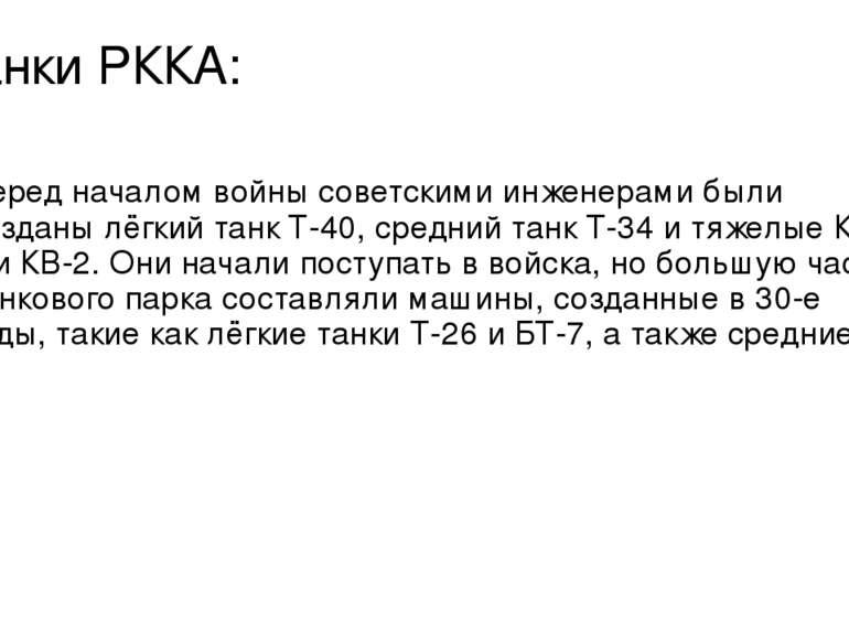 Танки РККА: Перед началом войны советскими инженерами были созданы лёгкий тан...